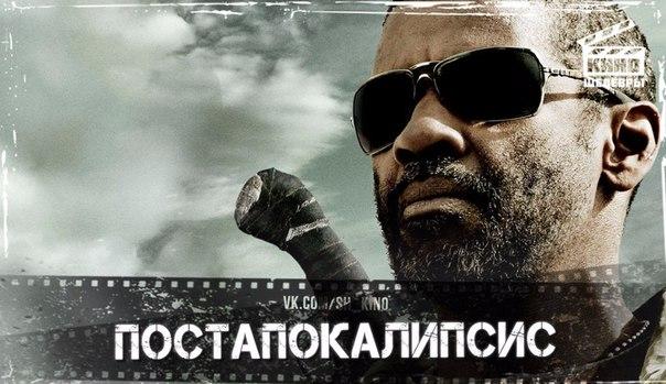 Подборка лучших кинолент в жанре постапокалипсис за последние 10 лет.