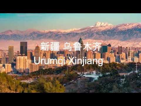 Urumqi Xinjiang China Uygur شينجيانغ أورومكي، الصين 中国新疆乌鲁木齐