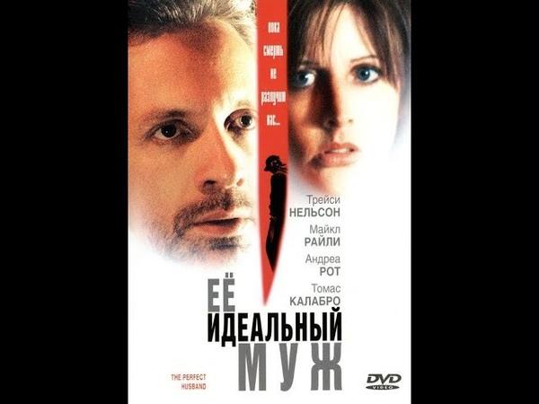 Ее идеальный муж (2004) триллер, криминал, среда, кинопоиск, фильмы , выбор, кино, приколы, ржака, топ » Freewka.com - Смотреть онлайн в хорощем качестве