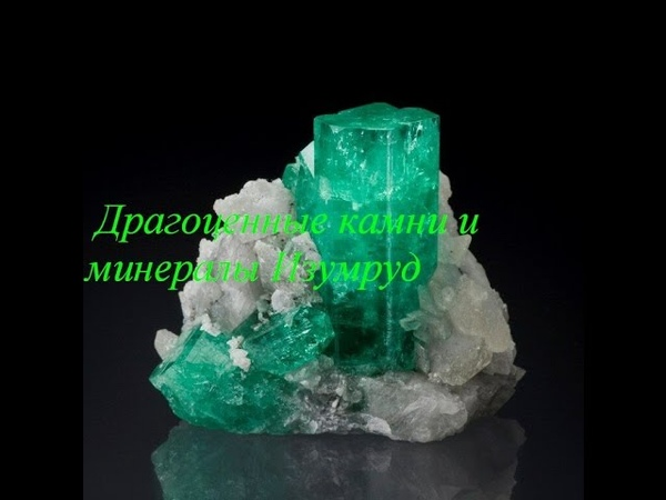 Драгоценные камни и минералы Изумруд ( Emerald )