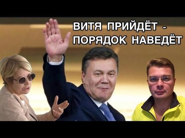 Янукович скоро триумфально вернётся в Украину