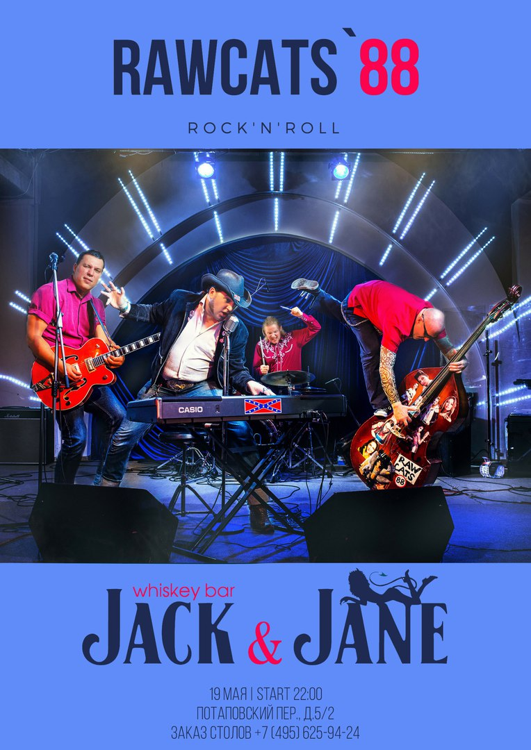 19.05 RawCats'88 в клубе Jack & Jane