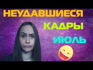 Неудавшиеся кадры ИЮЛЬ / Vicky Show