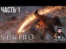 SEKIRO: Shadow Die Twice ▶ Прохождение 1 ▶ ПУТЬ ВОЛКА