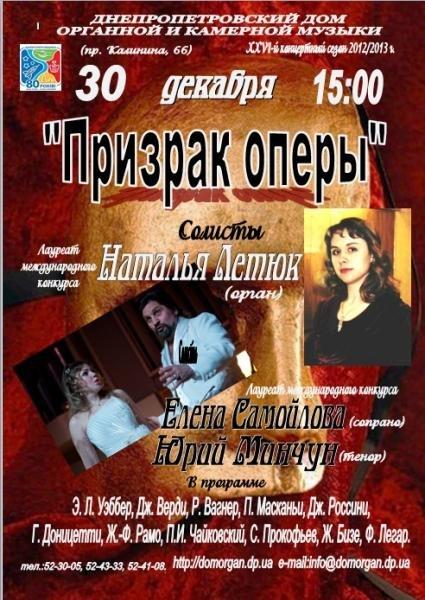 Призрак оперы. Дом органной и камерной музыки