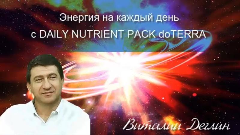 Энергия на каждый день - Целенаправленное ежедневное питание DAILY NUTRIENT PACK doTERRA