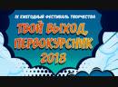 Трейлер IX ежегодного фестиваля творчества Твой выход, первокурсник-2018