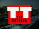 Криминальная Россия ТТ для Киллера