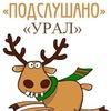 Подслушано На Южном Урале
