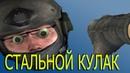 СТАЛЬНОЙ КУЛАК В КАЕСГО №3