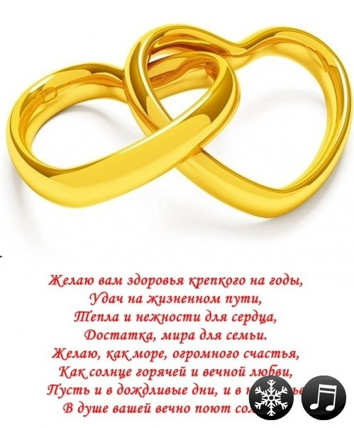 Поздравление с днем свадьбы лет совместной жизни