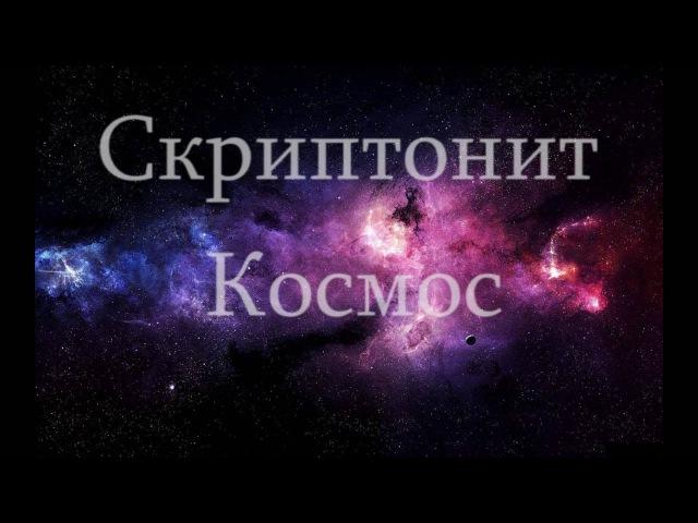 Скриптонит - Космос(Lyrics)(Royal Yerevan)