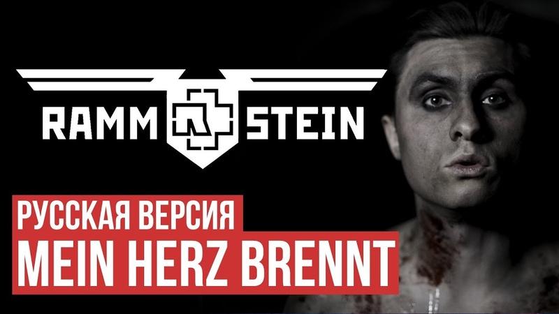 Rammstein Mein Herz Brennt Cover by Radio Tapok на русском