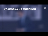 Упаковка на миллион. Олег Торбосов, Бизнес Молодость.