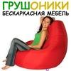 Кресло мешок, Бескаркасная мебель ЧЕЛЯБИНСК