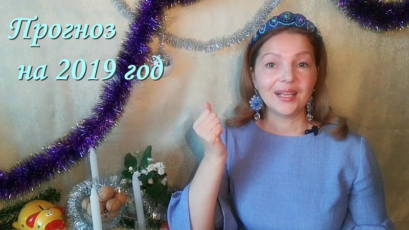 Астрологический прогноз для знака ВЕСЫ на 2019 год!
