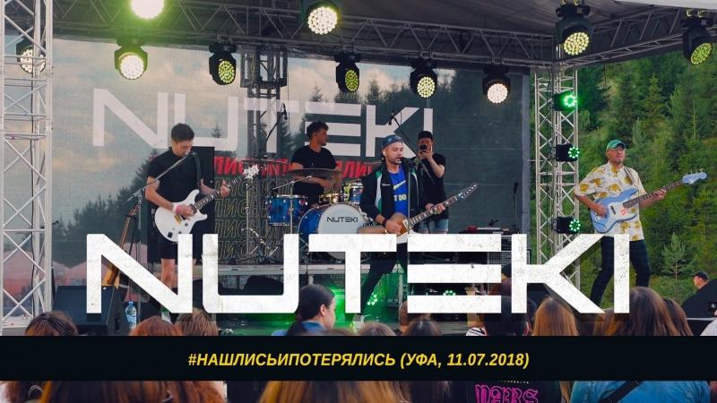 NUTEKI - нашлисьипотерялись (Уфа, 11.07.2018)