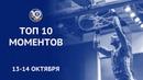 Единая лига ВТБ. Лучшие моменты 2 недели сезона 2018/19