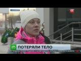 Красноярск. Из морга пропала 88-летнея бабушка