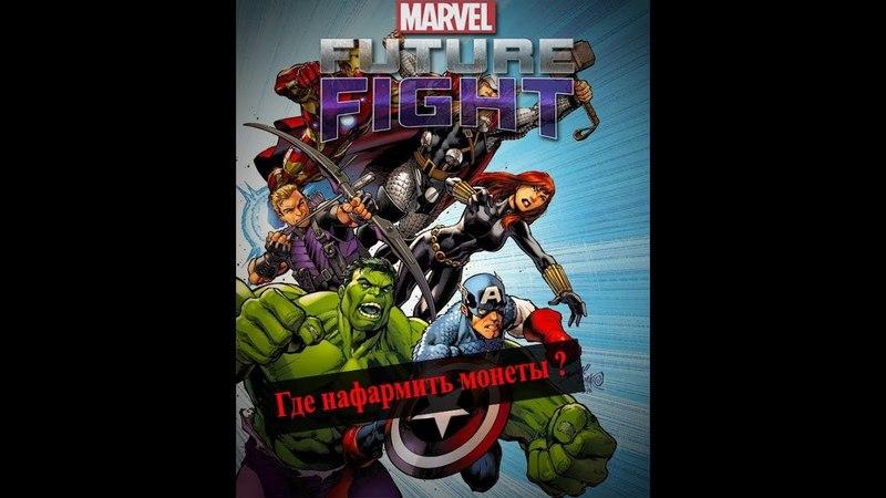 Где нафармить монеты в Marvel Future Fight 1 Часть