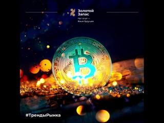 #ЗолотойЗапас - тренды рынка