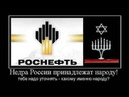 Путин: «Сечин - это мои тапочки»