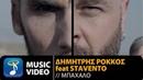 Δημήτρης Ρόκκος Feat Stavento Μπάχαλο Official Music Video HD