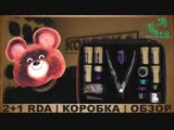 [КОРОБКА] ❓ЧТО С ОБДУВАМИ   2+1 RDA by RFGVAPE   КОРОБКА   ОБЗОР❓