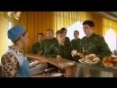 Кремлевские курсанты 113-128 серии