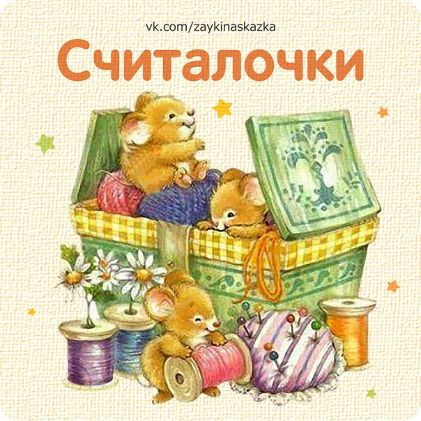 Считалочки. Русский фольклор
