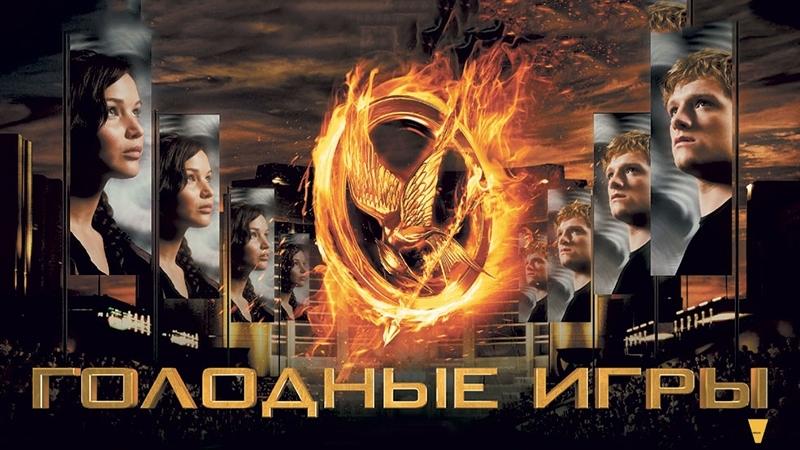 Голодные игры (2012) HD жанр: фантастика, триллер.Рейтинг Кинопоиска 7.2