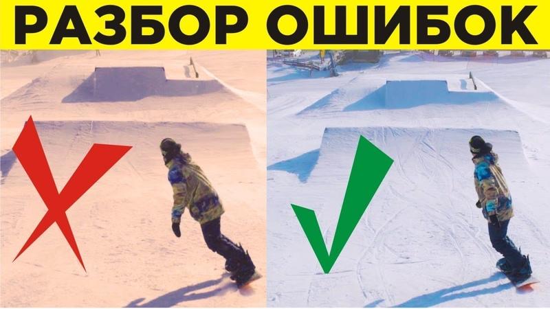 Школа сноуборда : основы трюков с вращениями разбор ошибок