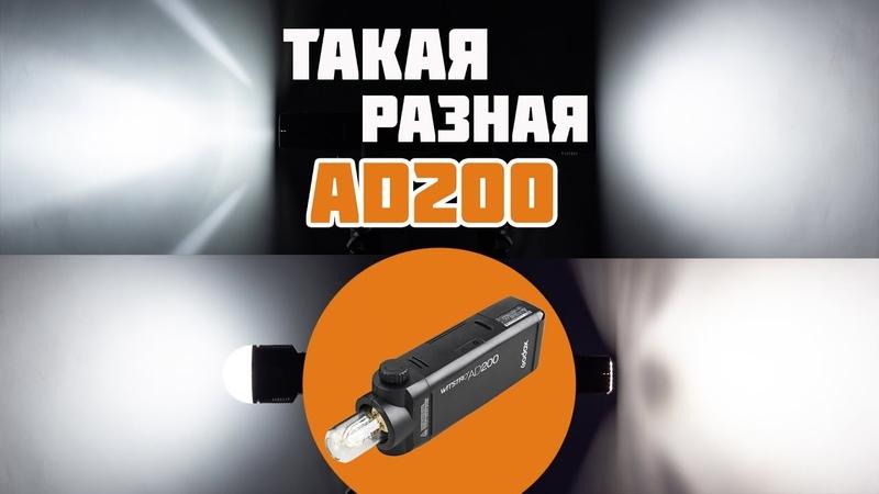 Аксессуары для Godox AD200 - H200R, AK-R1 и AD-L