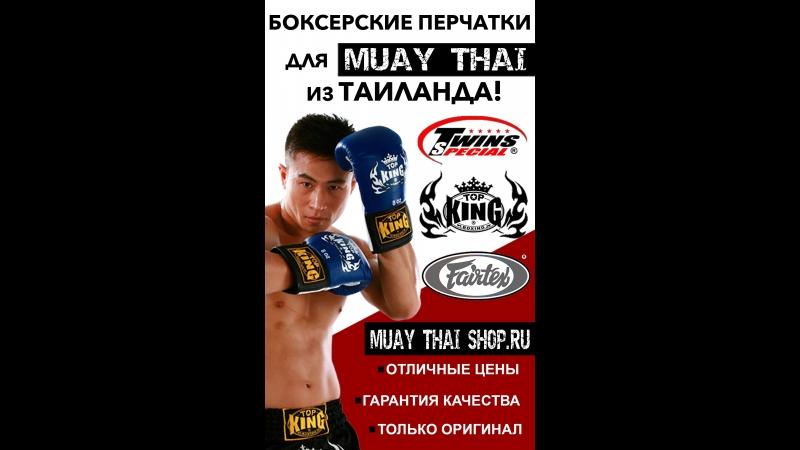 Боксерские перчатки лучших производителей напрямую из Таиланда!