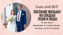 Видеопослание будущему малышу на свадьбе Екатеринбург