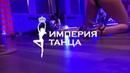 👑 Империя танца - Крутые занятия танцами 😍 в школе пол дэнса и стрип-пластики.