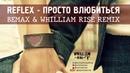 Reflex - Просто влюбиться BeMax Whilliam Rise Remix