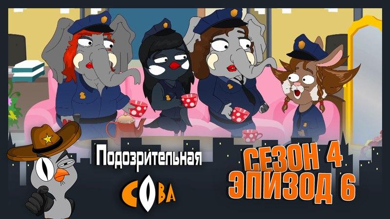 Подозрительная Сова, 4 сезон, 6 серия