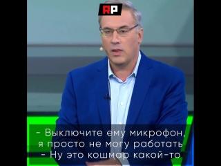 Просто не могу дать по ..: ведущий НТВ обматерил и выгнал украинского эксперта