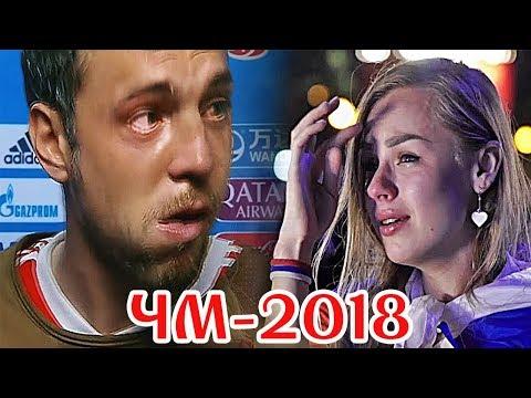ДРАМАТИЧНЫЕ реакции на ВЫЛЕТ С ЧМ-2018