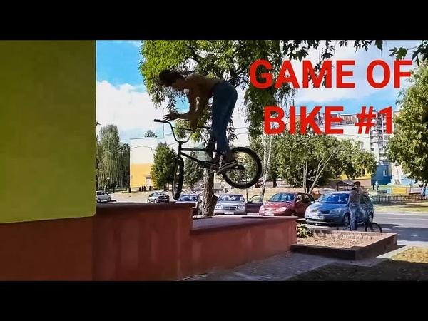 BMX GAME OF BIKE 1 | ДРОП НА BMX с 3х МЕТРОВ