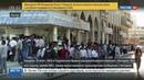 Новости на Россия 24 • Катар в изоляции арабские страны обвинили его в терроризме и разорвали дипотношения