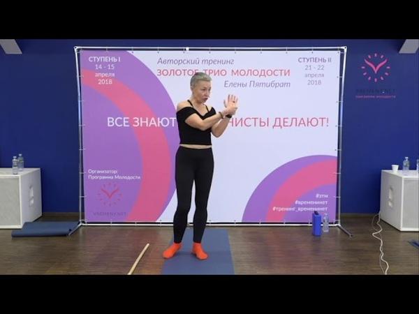 НОВАЯ ТЕХНИКА с тренинга ЗОЛОТОЕ ТРИО МОЛОДОСТИ - самомассаж рук!