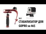 Стабилизатор для камеры Go Pro