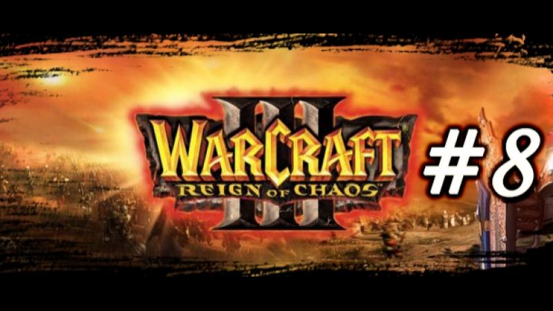 Warcraft III: Reign of Chaos - Давайте вспомним как это было 8