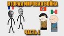 ВТОРАЯ МИРОВАЯ ВОЙНА НА ПАЛЬЦАХ 1 OverSimplified