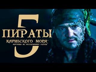 Пираты Карибского моря 5: Мертвецы не рассказывают сказки [Обзор] / [Трейлер 2 на р ...