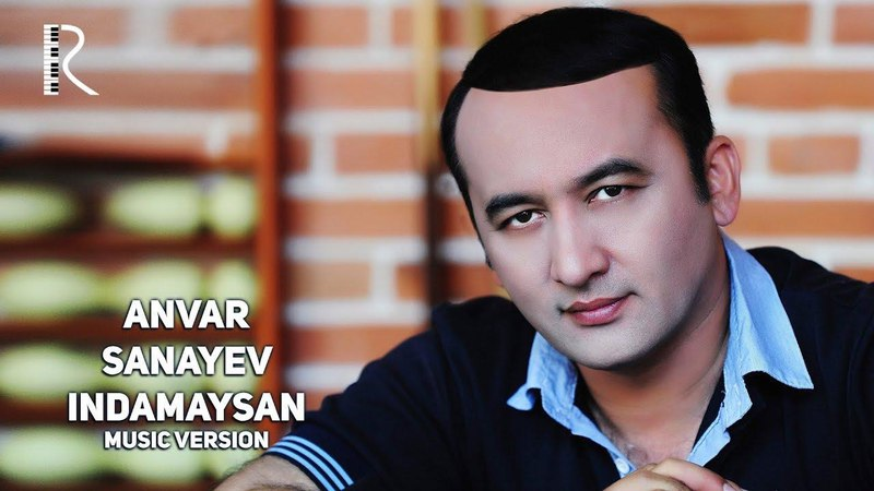 Anvar Sanayev - Indamaysan | Анвар Санаев - Индамайсан (music version)