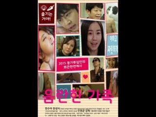 Obscene Family ☆ Korean Movie 2015