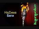 НаZима (НазимаДжанибекова) - Беги ( караоке )